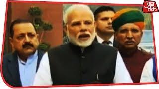 PM Modi बोले - सरकार संसद में जनहित के बिल लाएगी - AAJTAKTV