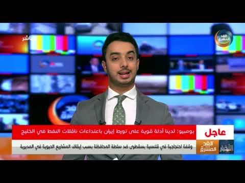 موجز أخبار الثامنة مساءً |  الإمارات تقدم محاليل مخبرية لمواجهة حمى الضنك بعدن (18 يونيو)