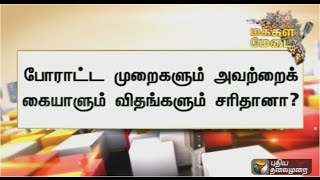 "Makkal Medai 04-08-2015 ""Discussion regarding violence during protests"" – Puthiya Thalaimurai TV Show"