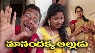 మానందక్క అల్లుడు # 41 Manamdakka Mogudu Telugu Comedy Shortfilm By Mana Palle Muchatlu - YOUTUBE