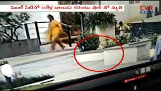 6 Year Old Boy Lost Life Due to Electric Shock in Ranga Reddy District | CVR News - CVRNEWSOFFICIAL