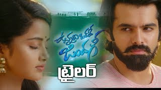Vunnadhi Okate Zindagi Theatrical Trailer || Ram, Anupama Parameswaran, Lavanya Tripathi, Kishore - IGTELUGU