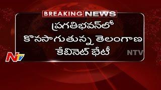 Telangana Cabinet Meeting Continue in Pragathi Bhavan || NTV - NTVTELUGUHD