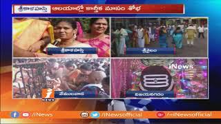 Devotees Throng Temple Over On Eve On Karthika Somavaram In Srikalahasti | iNews - INEWS