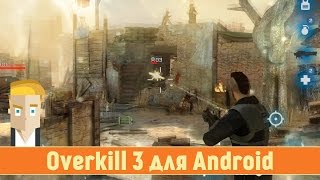 Overkill 3 для Android - обзор от Game Plan