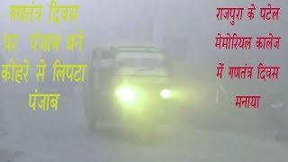 गणतंत्र दिवस पर पंजाब धने कोहरे से लिपटा पंजाब,राजपुरा ,लुधियाना