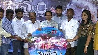 Sainyam Movie Press Meet | TFPC - TFPC