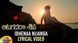 Idhenaa Nijanga Full Song Lyrical | Aatagadharaa Siva Movie Songs | Vasuki Vaibhav | Mango Music - MANGOMUSIC