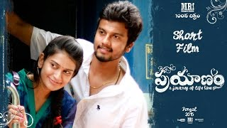 MR. Productions || 100th Short Film || 'Prayanam' || with English Subtitles - YOUTUBE