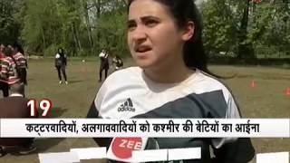 Morning Breaking: Meet 22-year-old Rugby coach from Kashmir - ZEENEWS