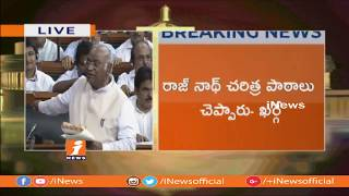Mallikarjuna Courage Speech In Lok Sabha | No Confidence Motion In Parliament | iNews - INEWS