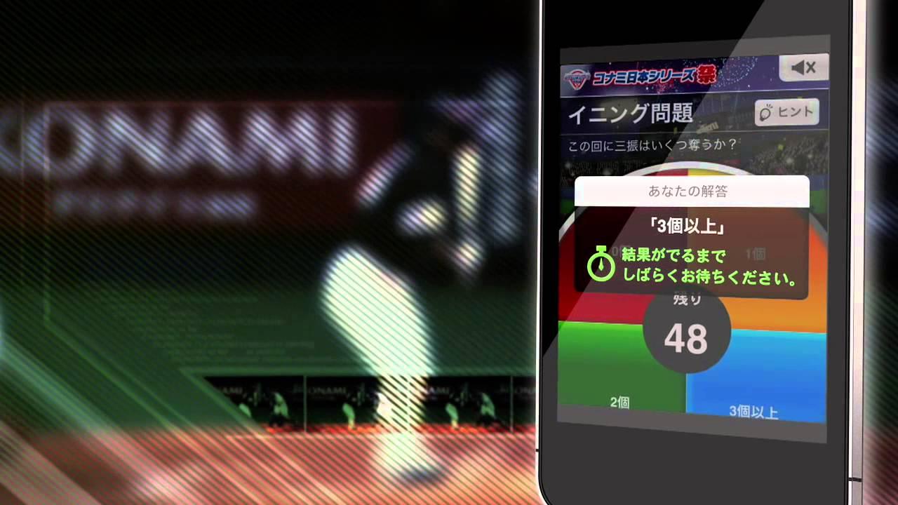 TV-CM 「コナミ日本シリーズ祭」