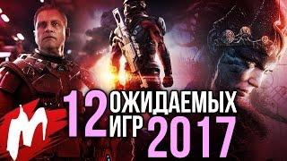 Самые ОЖИДАЕМЫЕ игры 2017 года (