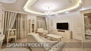 Ремонт квартир, дизайн интерьера, дизайн квартир от ГК «Фундамент»