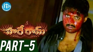 Hare Ram Full Movie Part 5 || Kalyan Ram, Priyamani || Harshavardhan || Mickey J Meyer - IDREAMMOVIES