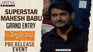 Superstar Mahesh Babu Grand Entry @ Sammohanam  Pre-Release Event | Sudheer Babu, Aditi Rao Hydari - ADITYAMUSIC