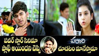 Parari Movie Teaser | Yogeshwaar | Athidhi | Suman | IndiaGlitz Telugu - IGTELUGU