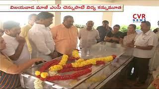 Former Lok Sabha MP Chennupati Vidya Passes Away | Vijayawada |CVR NEWS - CVRNEWSOFFICIAL