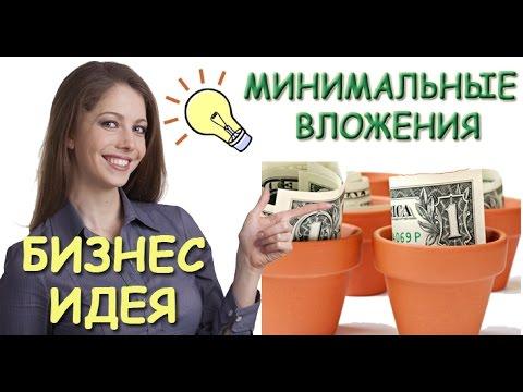 Начальный бизнес идеи с минимальными вложениями