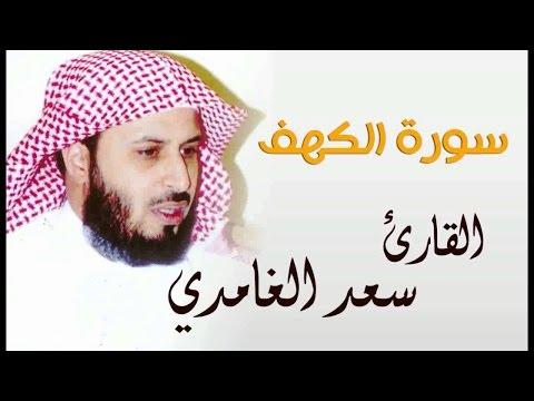 سورة الكهف بصوت سعد الغامدي