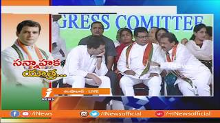 Uttam Kumar Reddy Speech at Woman Self Help Groups Meeting at Shamshabad | Hyderabad | iNews - INEWS