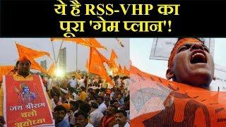 राम मंदिर निर्माण के लिए RSS, VHP का बड़ा मिशन | Full Plan of RSS, VHP for Ram Mandir Construction - ITVNEWSINDIA