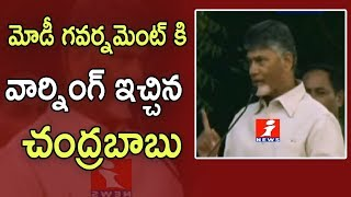 CM Chandrababu Naidu Speech | AamAadmi Party Chief Arvind Kejriwal Anti BJP Rally | Delhi | iNews - INEWS