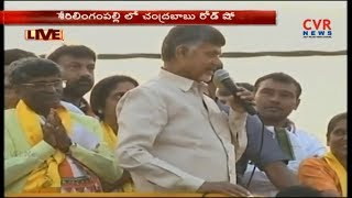 Chandrababu Naidu Road Show Live | Serilingampally Public Meeting | CVR News - CVRNEWSOFFICIAL