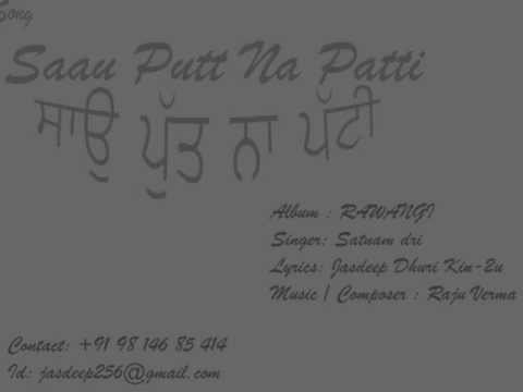 Saau Putt Na Patti ( with Folk Instrument) SATNAM Dri / Raju VERMA / Jasdeep