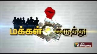 "Public Opinion 09-01-2016 ""Compilation of people's response to Puthiyathalaimurai's following query"" – Puthiya Thalaimurai TV Show"