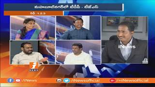 Debate | Rebels Tension For Mahakutami and TRS Party After Nominations Ends in Telangana | iNews - INEWS