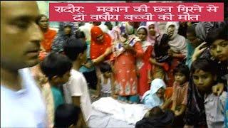 video:रादौर:  बरसात बनी आफत, मकान की छत गिरने से  दो वर्षीय बच्ची की मौत