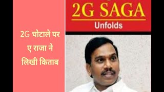 In Graphics: Manmohan singh, Vinod Rai and UPA: A Raja in book on 2G scam case - ABPNEWSTV