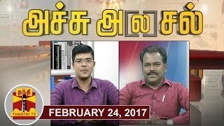 Achu A[la]sal 24-02-2017 Trending Topics in Newspapers Today | Thanthi TV Show