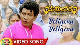 Vadivelu YAMALOKAM 2019 Movie Video Songs | Veligenu Veligenu Full Video Song | Yamini Sharma - MANGOMUSIC