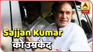 Congress Vs BJP on judgment on 1984 anti-Sikh riots - ABPNEWSTV