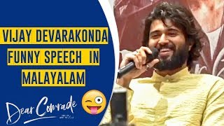 Vijay Devarakonda Speech In Malayalam About Malayali Comrades | Dear Comrade Cochi Press Meet - TFPC