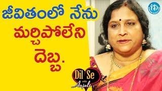 జీవితంలో నేను మర్చిపోలేని దెబ్బ అది - Balabadrapatruni Ramani || Dil Se With Anjali - IDREAMMOVIES