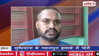 video:लुधियाना के ग्यासपुरा इलाके में चोरी