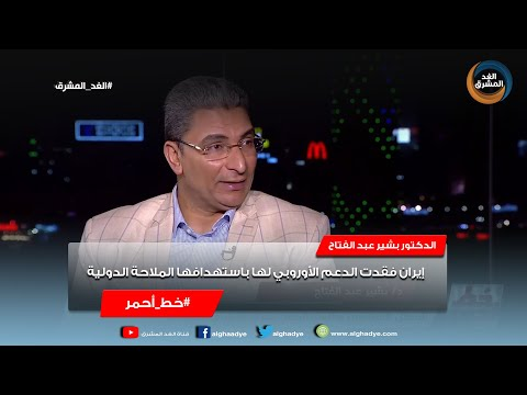 خط أحمر | الدكتور بشير عبد الفتاح: إيران فقدت الدعم الأوروبي لها باستهدافها الملاحة الدولية