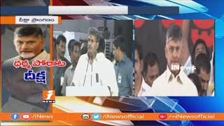 MP Kesineni Nani Speech At CM Chandrababu Naidu Dharma Porata Deeksha At Vijayawada | iNews - INEWS