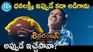 ధనలక్ష్మీ ఇప్పుడే కదా అడిగాను అప్పుడే ఇచ్చేసావా? - Shivaranjani Scenes || Rashmi Gautam, Nandu - IDREAMMOVIES