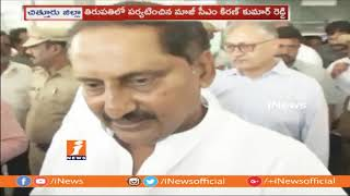 Ex CM Kiran Kumar Reddy Tour in Tiruapti | Enquire About Chittoor DCCB Chairman Rajashekar | iNews - INEWS