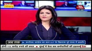 कर्नाटक का संकट, एमपी में चौकन्नी कांग्रेस! Khabardaar - AAJTAKTV