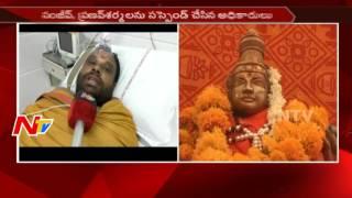 Basara Temple Incident: Officers Suspend Temple Priests Sanjeev, Pranav Sharma || NTV - NTVTELUGUHD