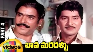 Bava Maradallu Telugu Full Movie | Shoban Babu | Radhika | Suhasini | Mango Videos | Part 4 - MANGOVIDEOS