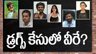 Are these Tollywood actors involved in drugs scandal ? | Drugs Case | Tollywood drugs | Indiaglitz - IGTELUGU