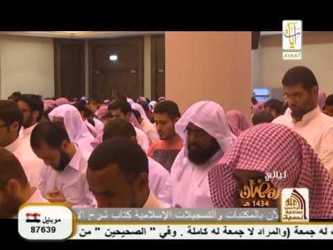 ليالي رمضان الشيخ ناصر القطامي سورة الرعد 1 24