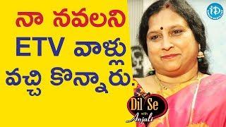 నా నవలని ఈటీవీ వాళ్లు వచ్చి కొన్నారు. - Balabadrapatruni Ramani || Dil Se With Anjali - IDREAMMOVIES