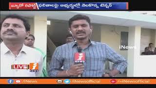 తెలంగాణాలో కొనసాగుతున్న తొలిదశ పంచాయితి ఎన్నికల కౌంటింగ్, ముందంజలో ఉన్న టీఆర్ఎస్ | iNews - INEWS